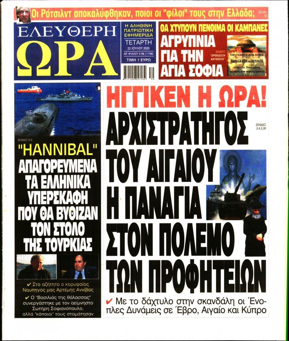 Πρωτοσέλιδο Εφημερίδας - Ελεύθερη Ώρα - 2020-07-22