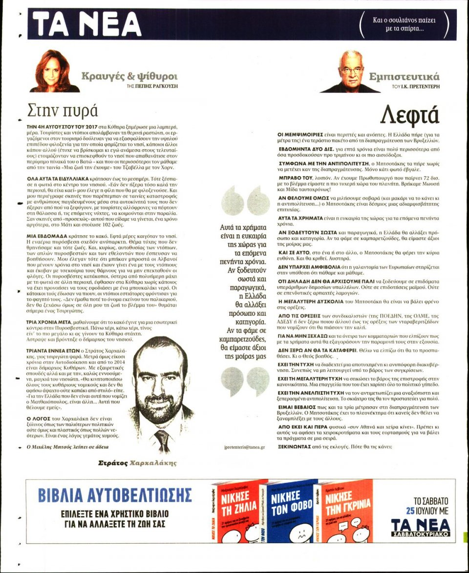 Οπισθόφυλλο Εφημερίδας - Τα Νέα - 2020-07-22