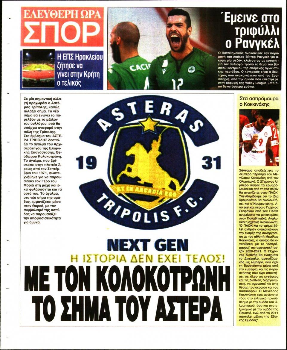 Οπισθόφυλλο Εφημερίδας - Ελεύθερη Ώρα - 2020-07-22