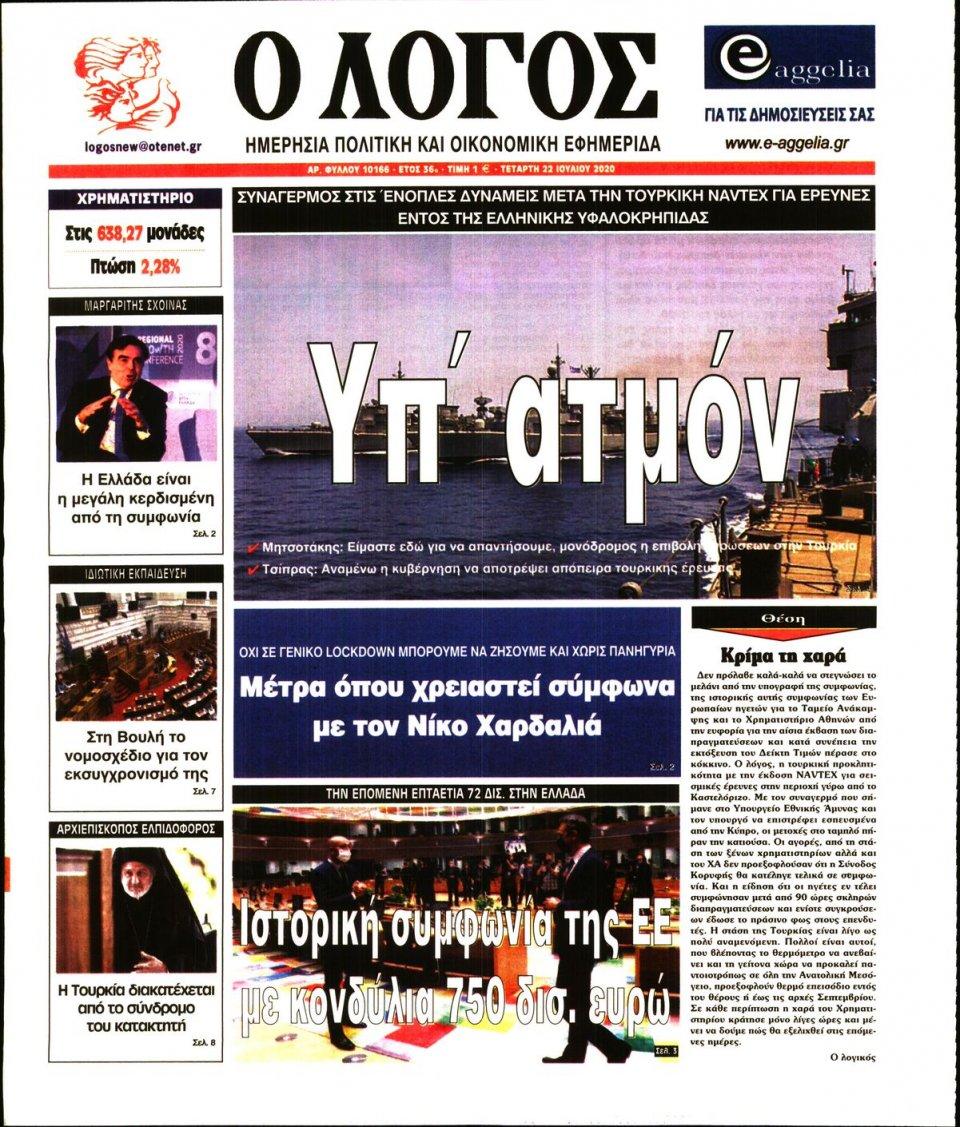 Πρωτοσέλιδο Εφημερίδας - Λόγος - 2020-07-22