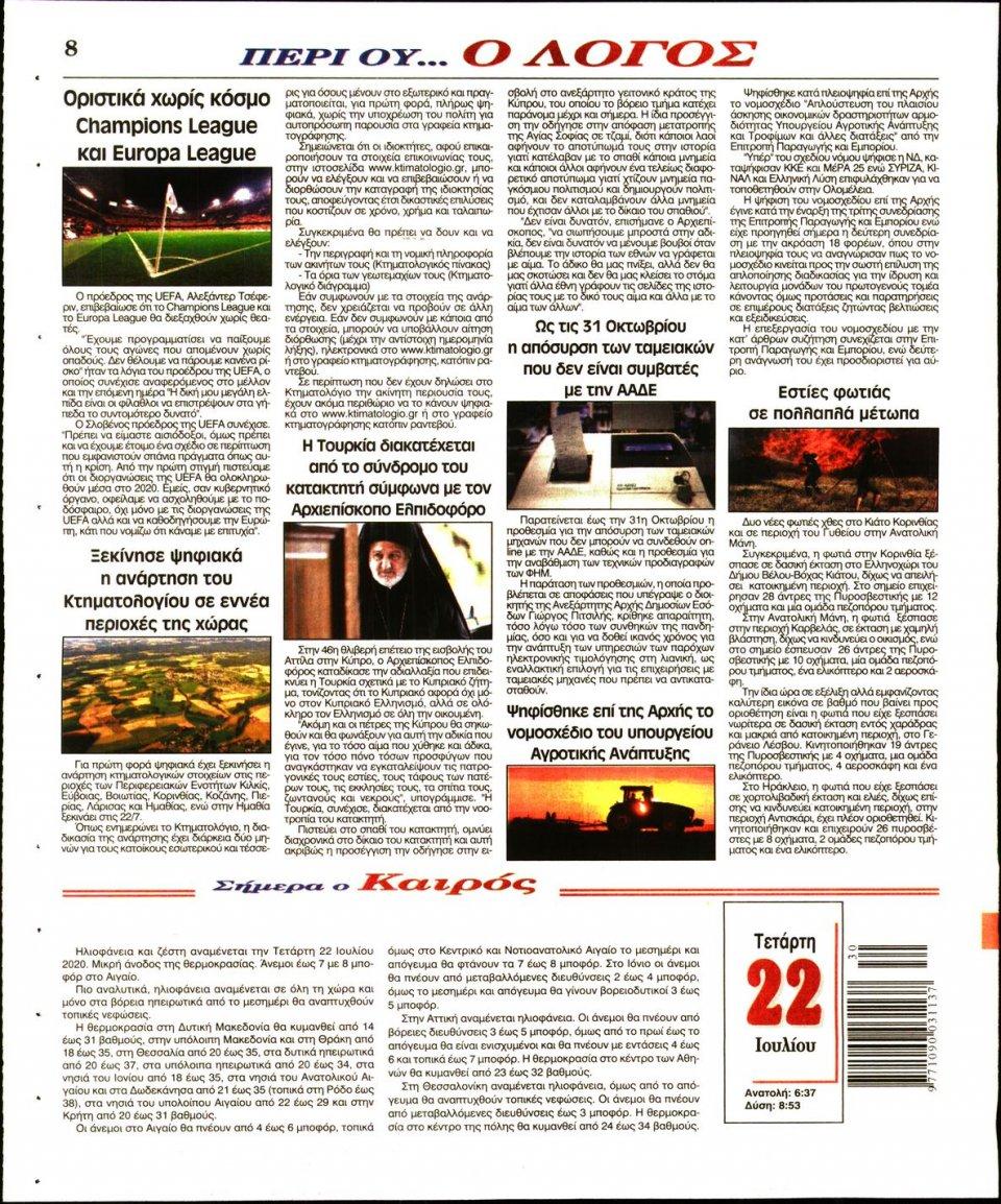 Οπισθόφυλλο Εφημερίδας - Λόγος - 2020-07-22