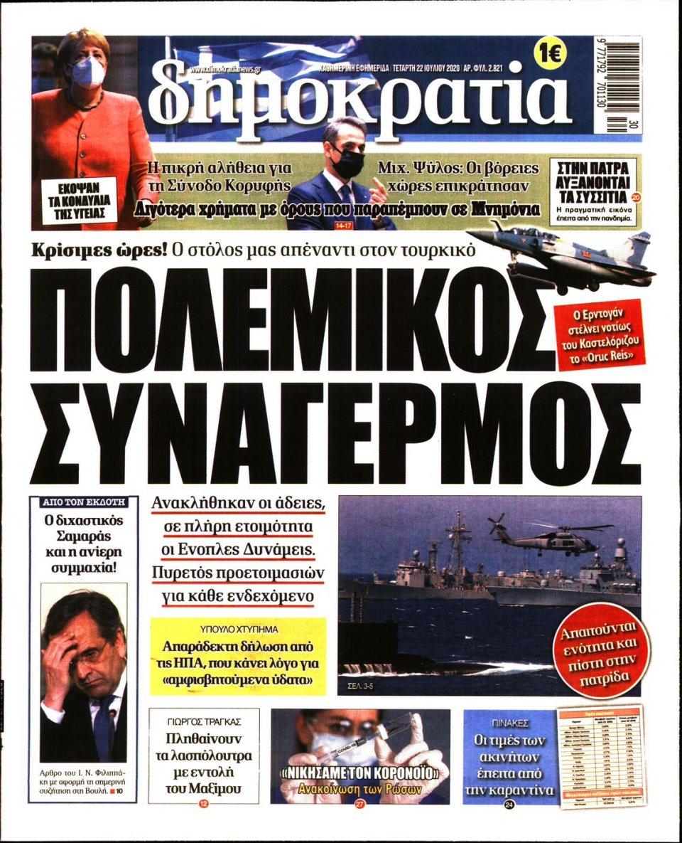 Πρωτοσέλιδο Εφημερίδας - ΔΗΜΟΚΡΑΤΙΑ - 2020-07-22