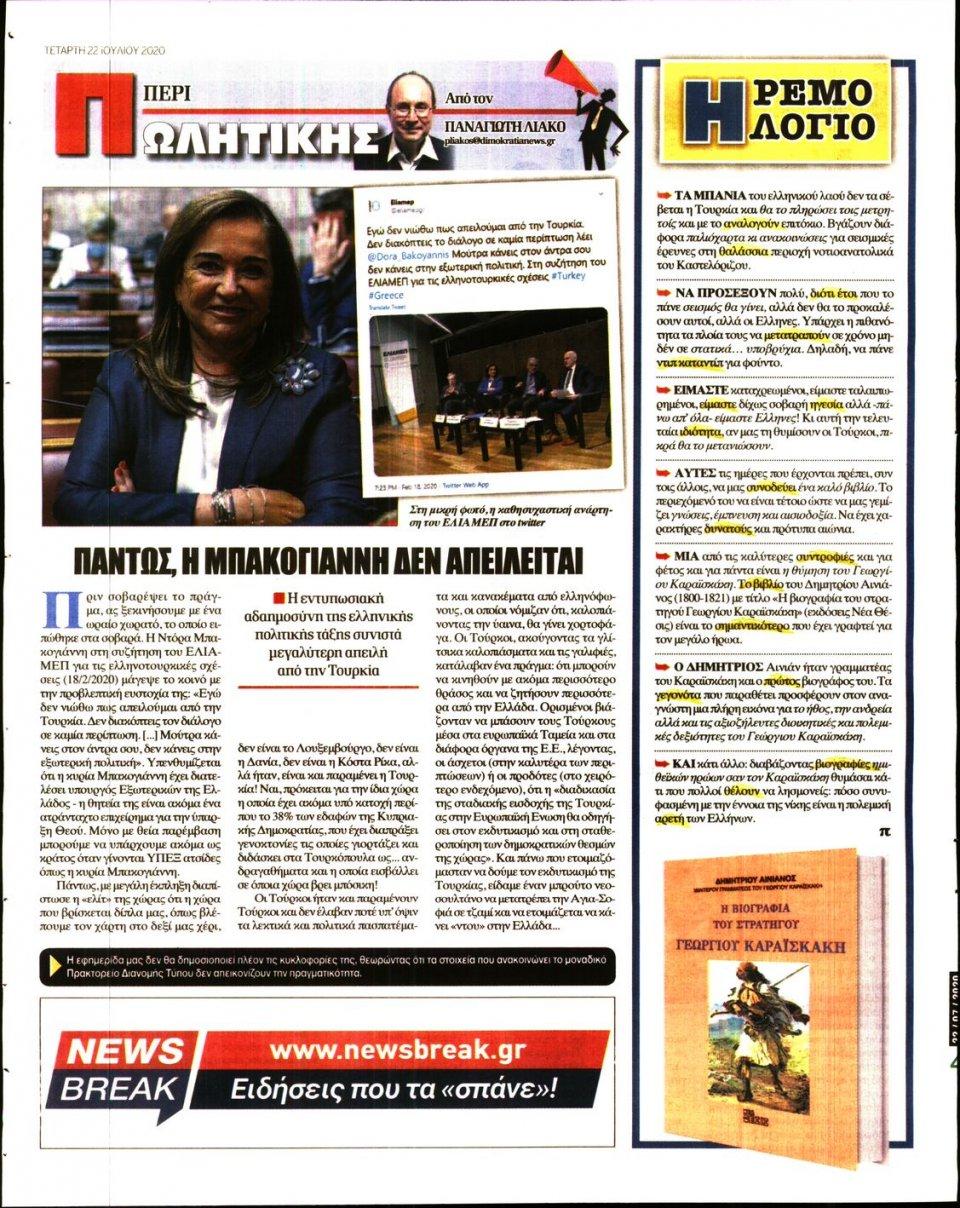 Οπισθόφυλλο Εφημερίδας - ΔΗΜΟΚΡΑΤΙΑ - 2020-07-22