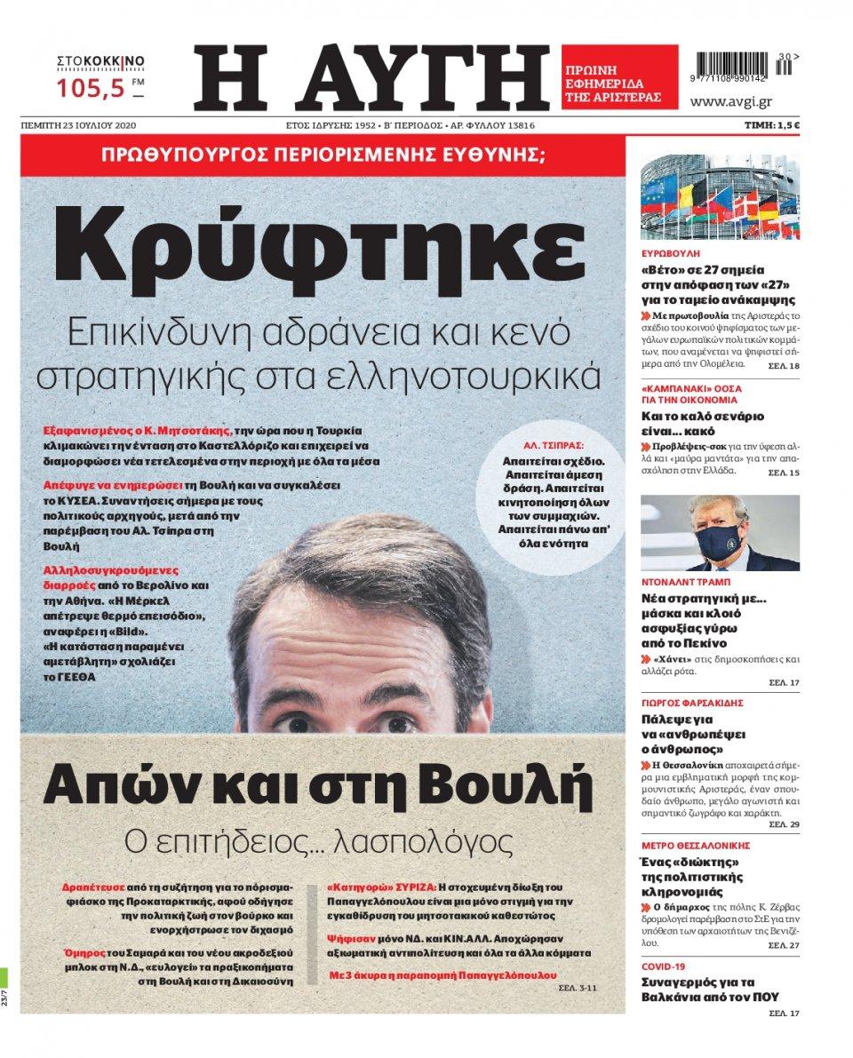 Πρωτοσέλιδο Εφημερίδας - Αυγή - 2020-07-23