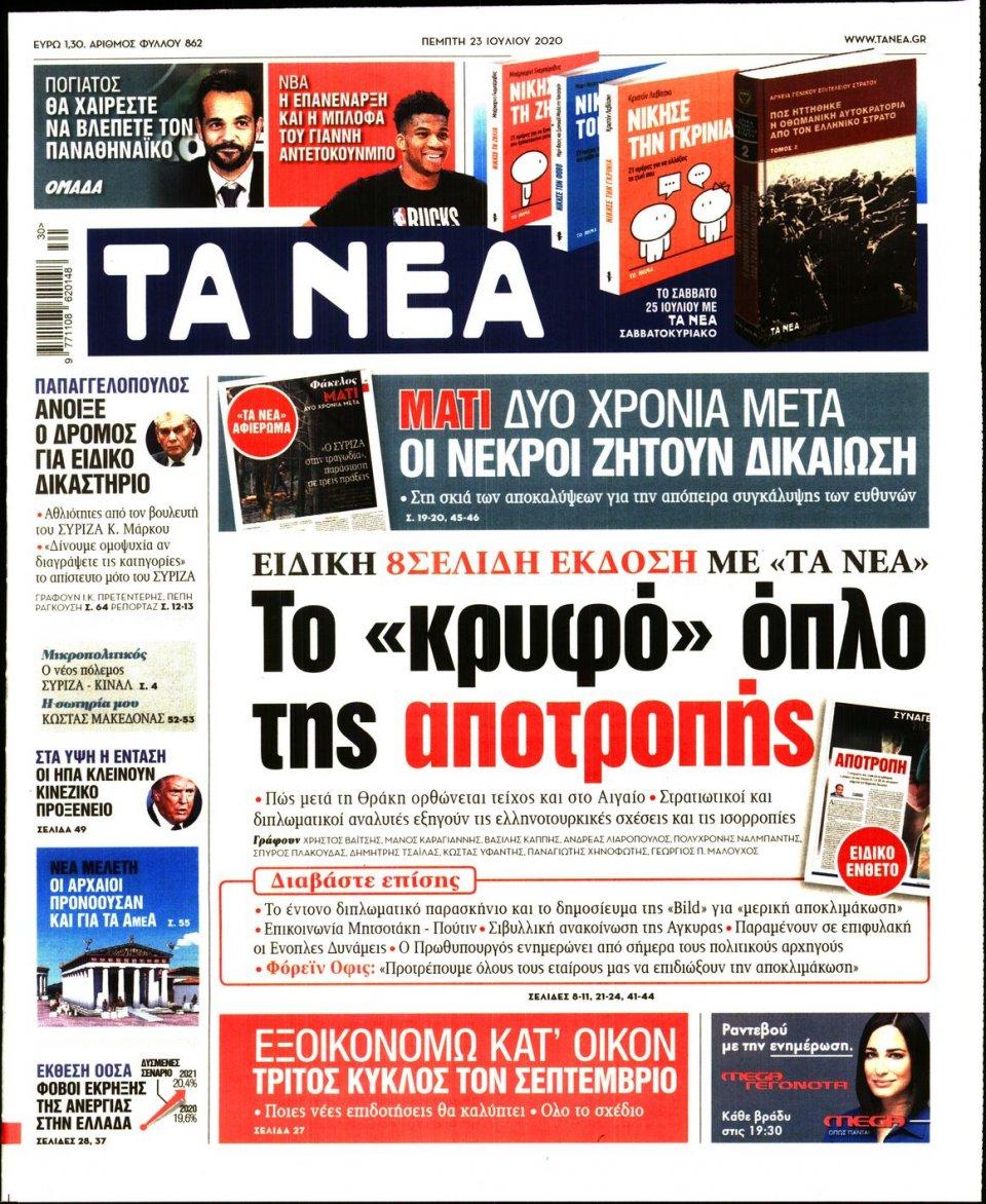 Πρωτοσέλιδο Εφημερίδας - Τα Νέα - 2020-07-23