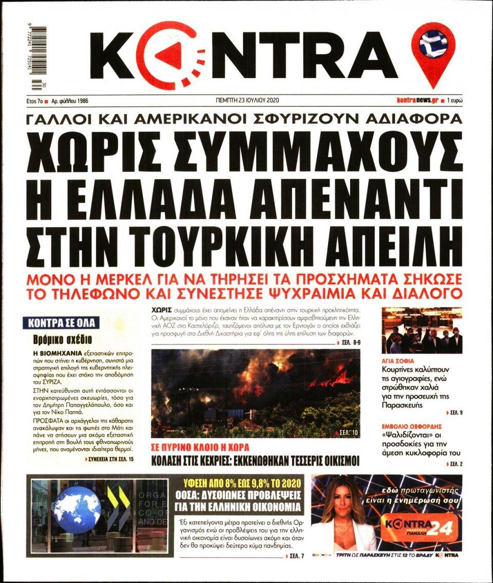 Πρωτοσέλιδο Εφημερίδας - KONTRA NEWS - 2020-07-23