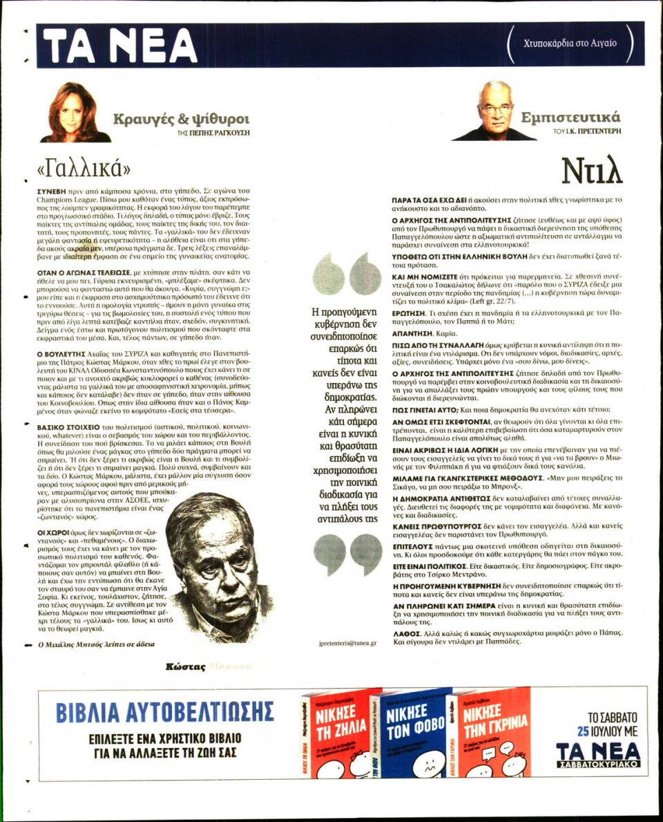 Οπισθόφυλλο Εφημερίδας - Τα Νέα - 2020-07-23
