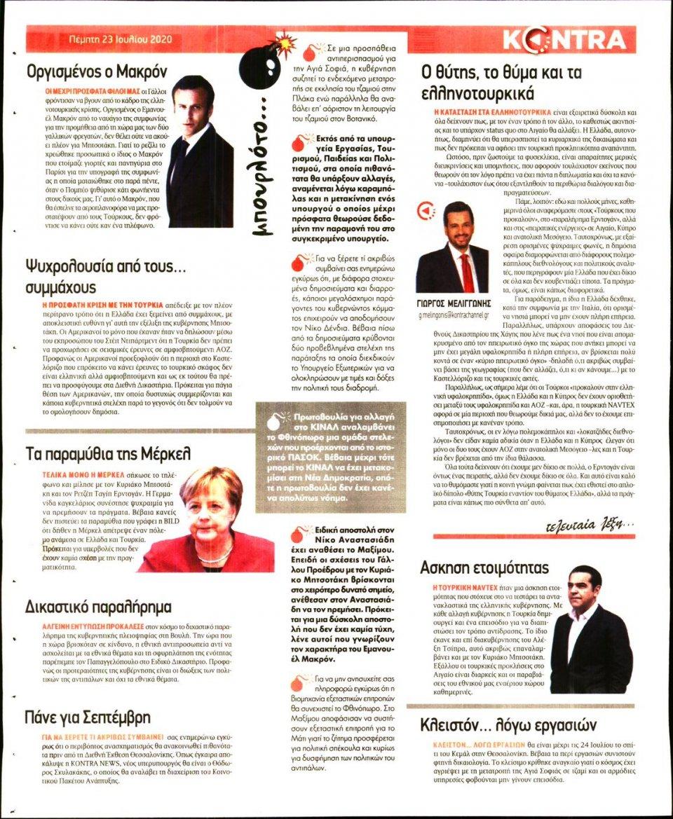 Οπισθόφυλλο Εφημερίδας - KONTRA NEWS - 2020-07-23