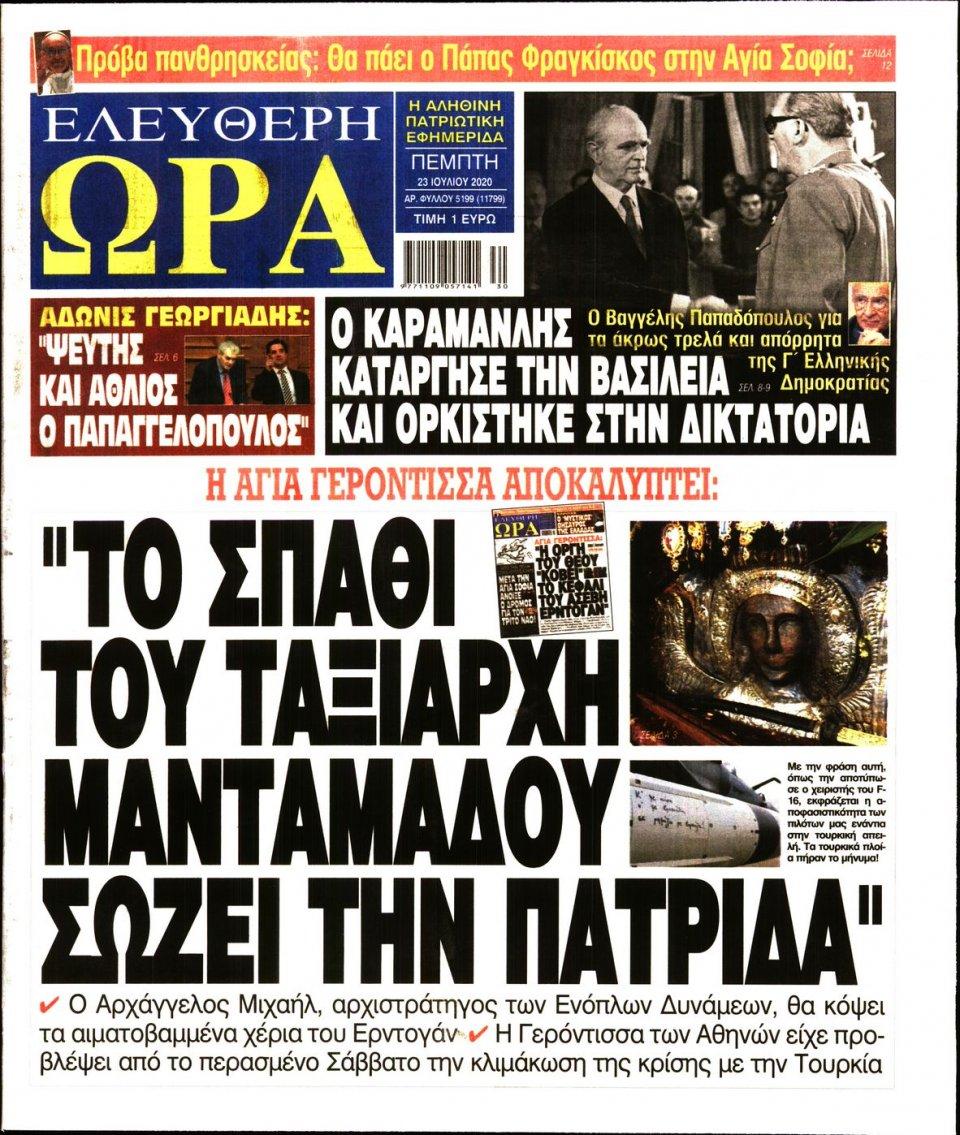 Πρωτοσέλιδο Εφημερίδας - Ελεύθερη Ώρα - 2020-07-23