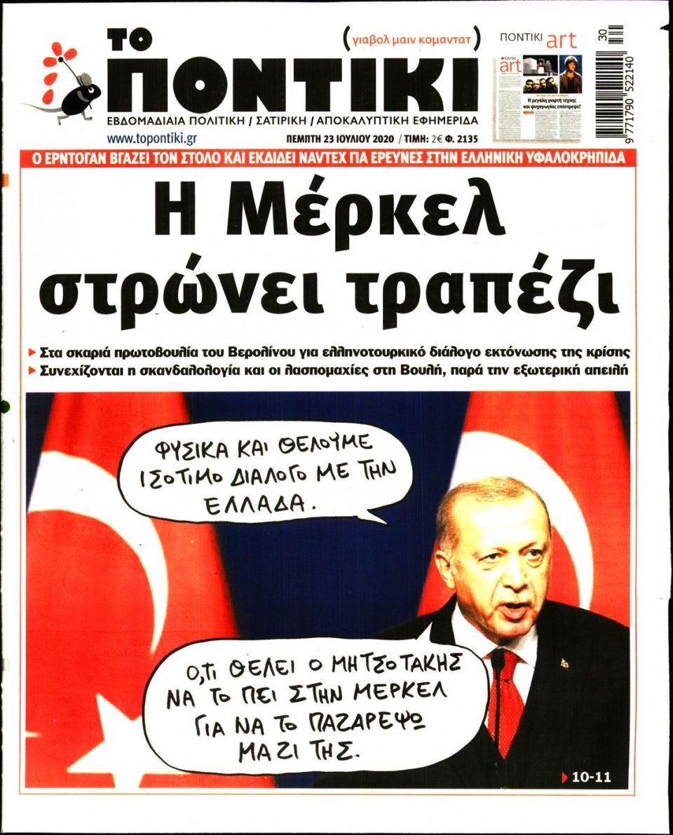 Πρωτοσέλιδο Εφημερίδας - ΤΟ ΠΟΝΤΙΚΙ - 2020-07-23