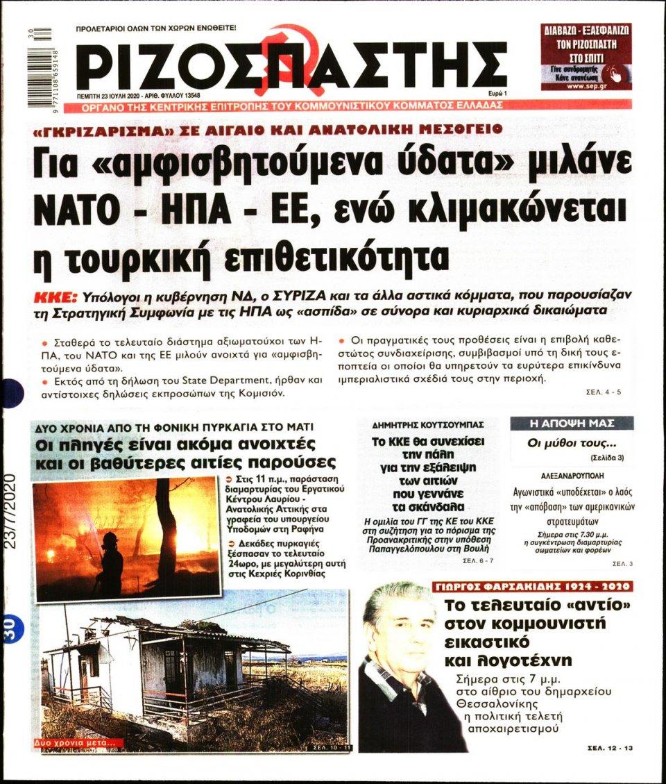 Πρωτοσέλιδο Εφημερίδας - Ριζοσπάστης - 2020-07-23