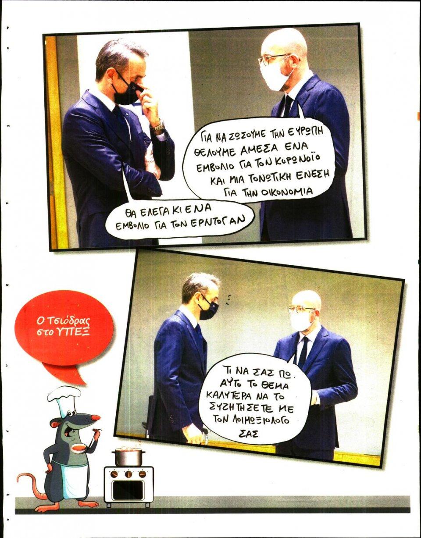 Οπισθόφυλλο Εφημερίδας - ΤΟ ΠΟΝΤΙΚΙ - 2020-07-23