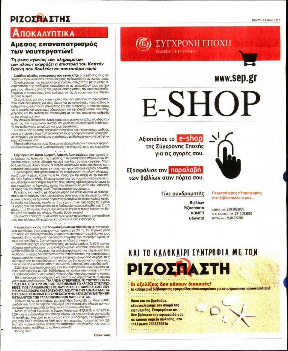 Οπισθόφυλλο Εφημερίδας - Ριζοσπάστης - 2020-07-23