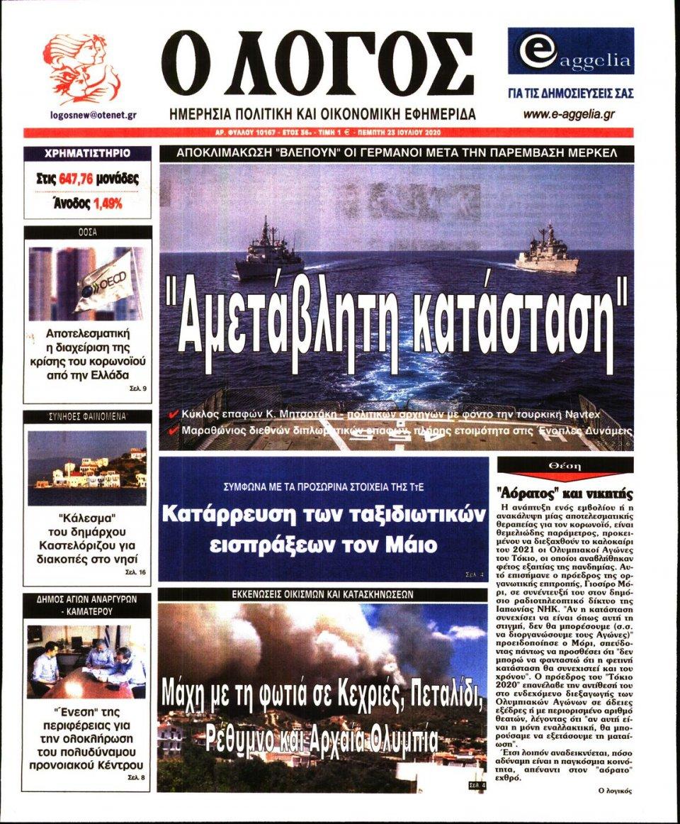 Πρωτοσέλιδο Εφημερίδας - Λόγος - 2020-07-23