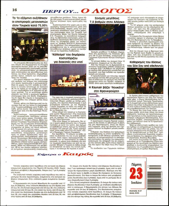 Οπισθόφυλλο Εφημερίδας - Λόγος - 2020-07-23
