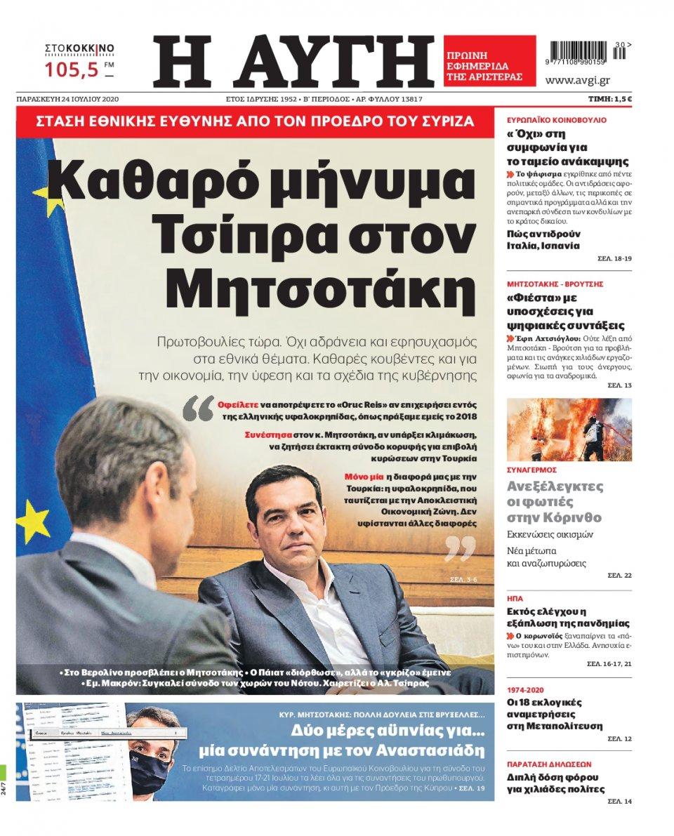 Πρωτοσέλιδο Εφημερίδας - Αυγή - 2020-07-24