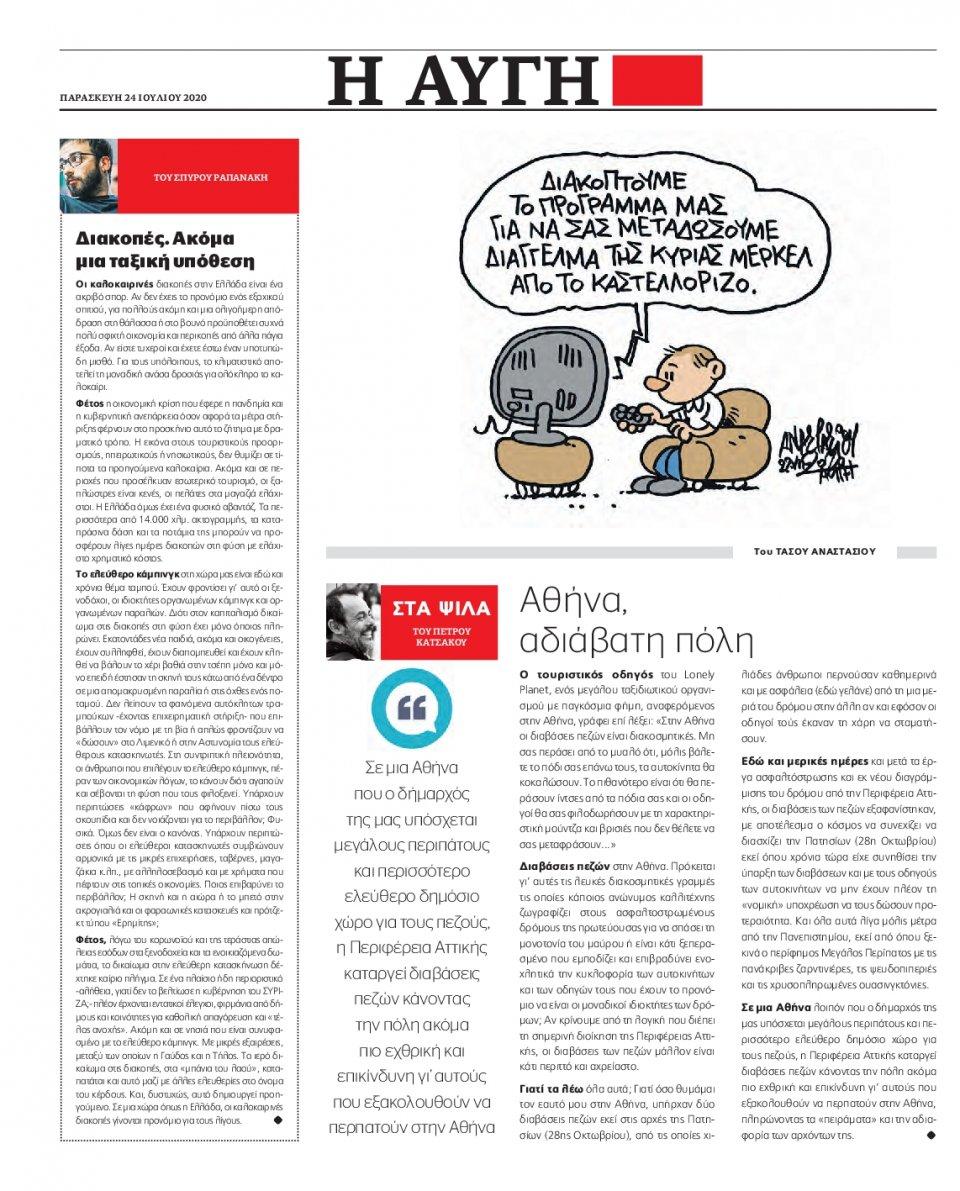 Οπισθόφυλλο Εφημερίδας - Αυγή - 2020-07-24