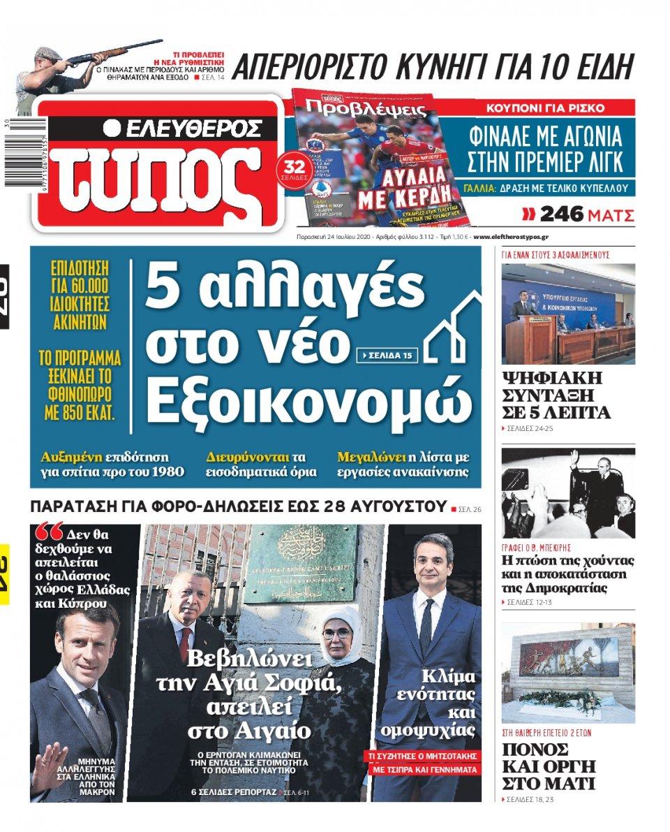 Πρωτοσέλιδο Εφημερίδας - Ελεύθερος Τύπος - 2020-07-24