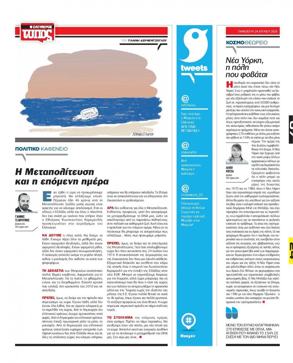 Οπισθόφυλλο Εφημερίδας - Ελεύθερος Τύπος - 2020-07-24