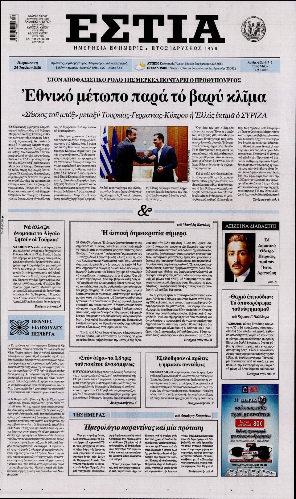 Πρωτοσέλιδο Εφημερίδας - Εστία - 2020-07-24