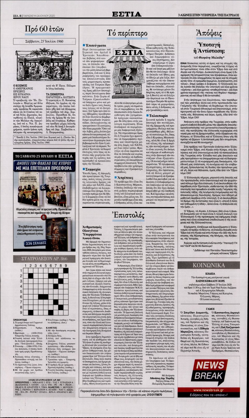 Οπισθόφυλλο Εφημερίδας - Εστία - 2020-07-24