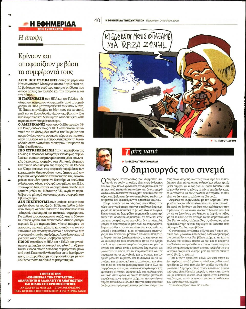 Οπισθόφυλλο Εφημερίδας - Η ΕΦΗΜΕΡΙΔΑ ΤΩΝ ΣΥΝΤΑΚΤΩΝ - 2020-07-24
