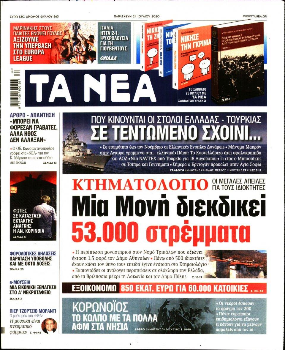 Πρωτοσέλιδο Εφημερίδας - Τα Νέα - 2020-07-24