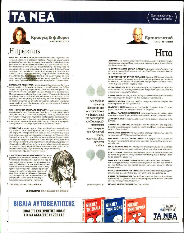 Οπισθόφυλλο Εφημερίδας - Τα Νέα - 2020-07-24