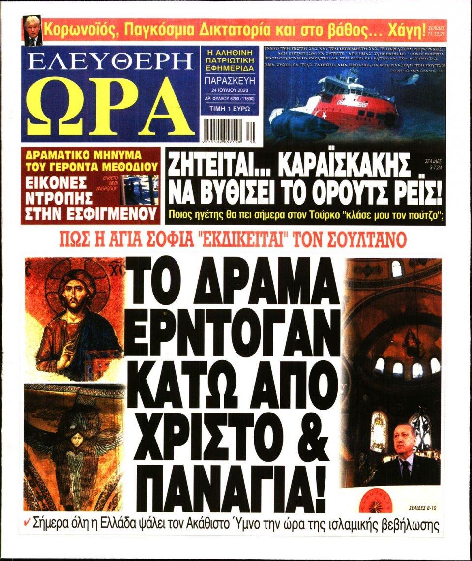 Πρωτοσέλιδο Εφημερίδας - Ελεύθερη Ώρα - 2020-07-24