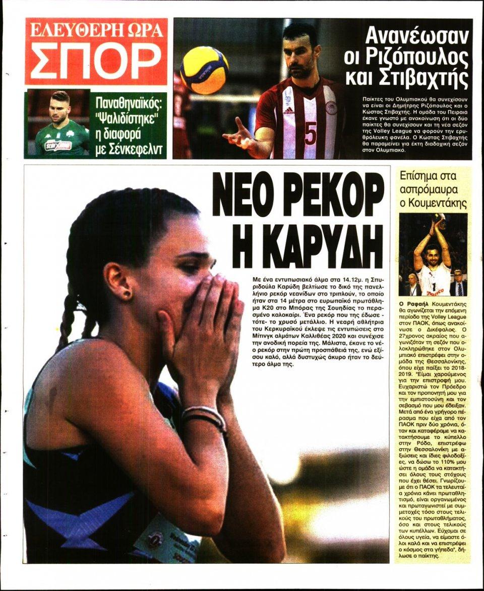 Οπισθόφυλλο Εφημερίδας - Ελεύθερη Ώρα - 2020-07-24