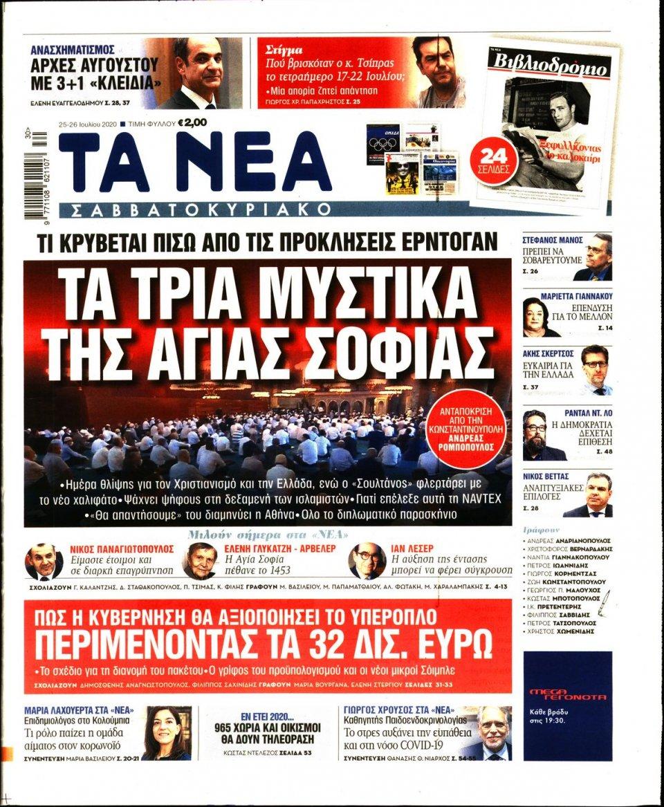 Πρωτοσέλιδο Εφημερίδας - Τα Νέα - 2020-07-25