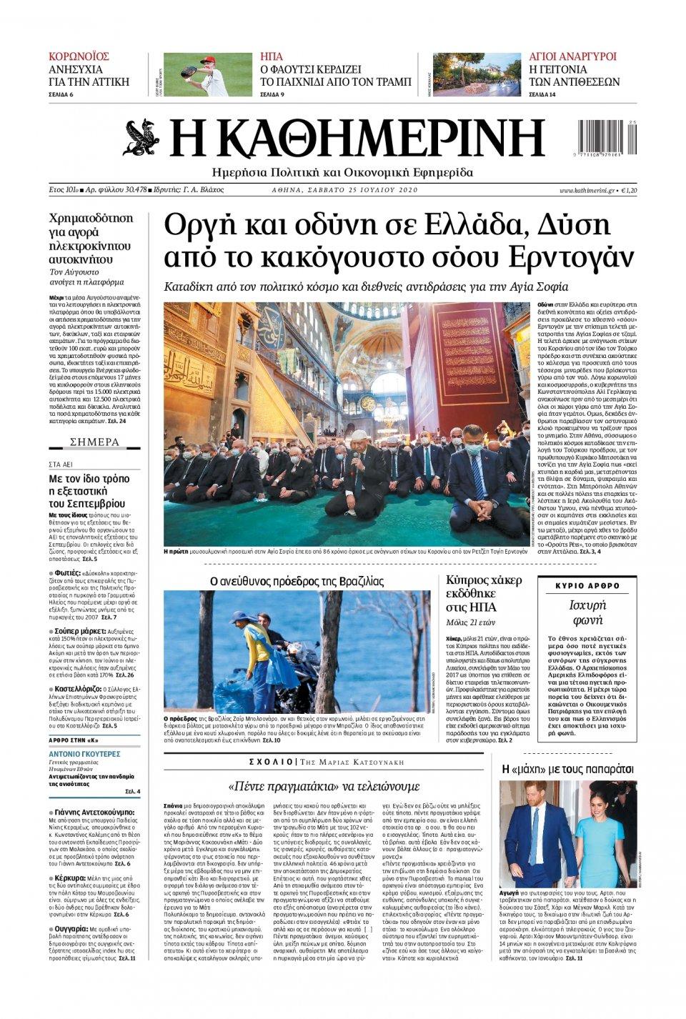 Πρωτοσέλιδο Εφημερίδας - Καθημερινή - 2020-07-25