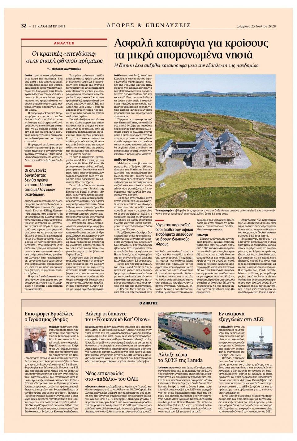 Οπισθόφυλλο Εφημερίδας - Καθημερινή - 2020-07-25