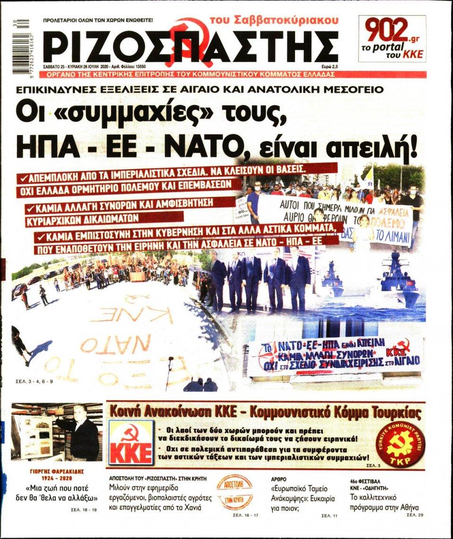 Πρωτοσέλιδο Εφημερίδας - Ριζοσπάστης - 2020-07-25