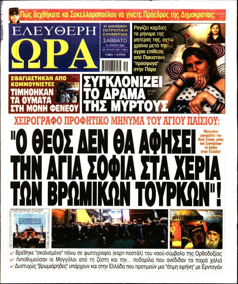 Πρωτοσέλιδο Εφημερίδας - Ελεύθερη Ώρα - 2020-07-25
