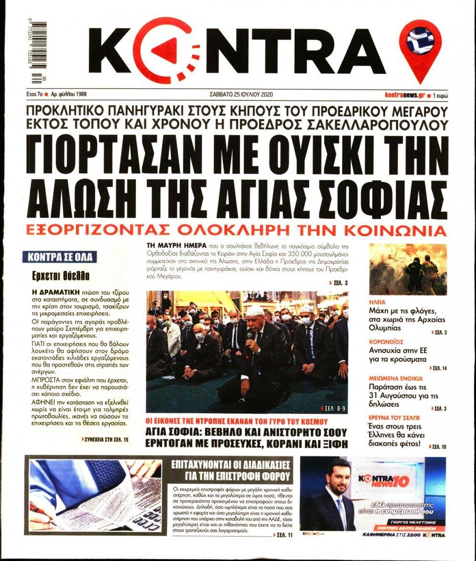 Πρωτοσέλιδο Εφημερίδας - KONTRA NEWS - 2020-07-25