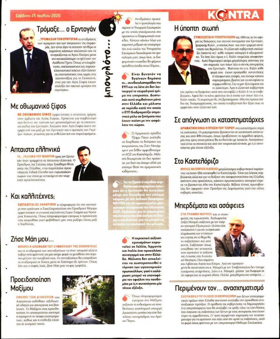 Οπισθόφυλλο Εφημερίδας - KONTRA NEWS - 2020-07-25