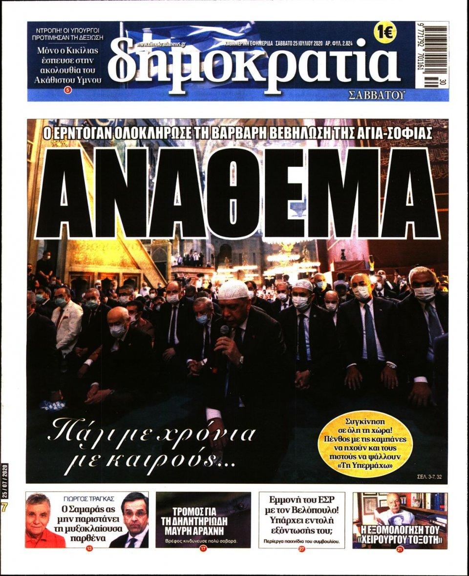 Πρωτοσέλιδο Εφημερίδας - ΔΗΜΟΚΡΑΤΙΑ - 2020-07-25