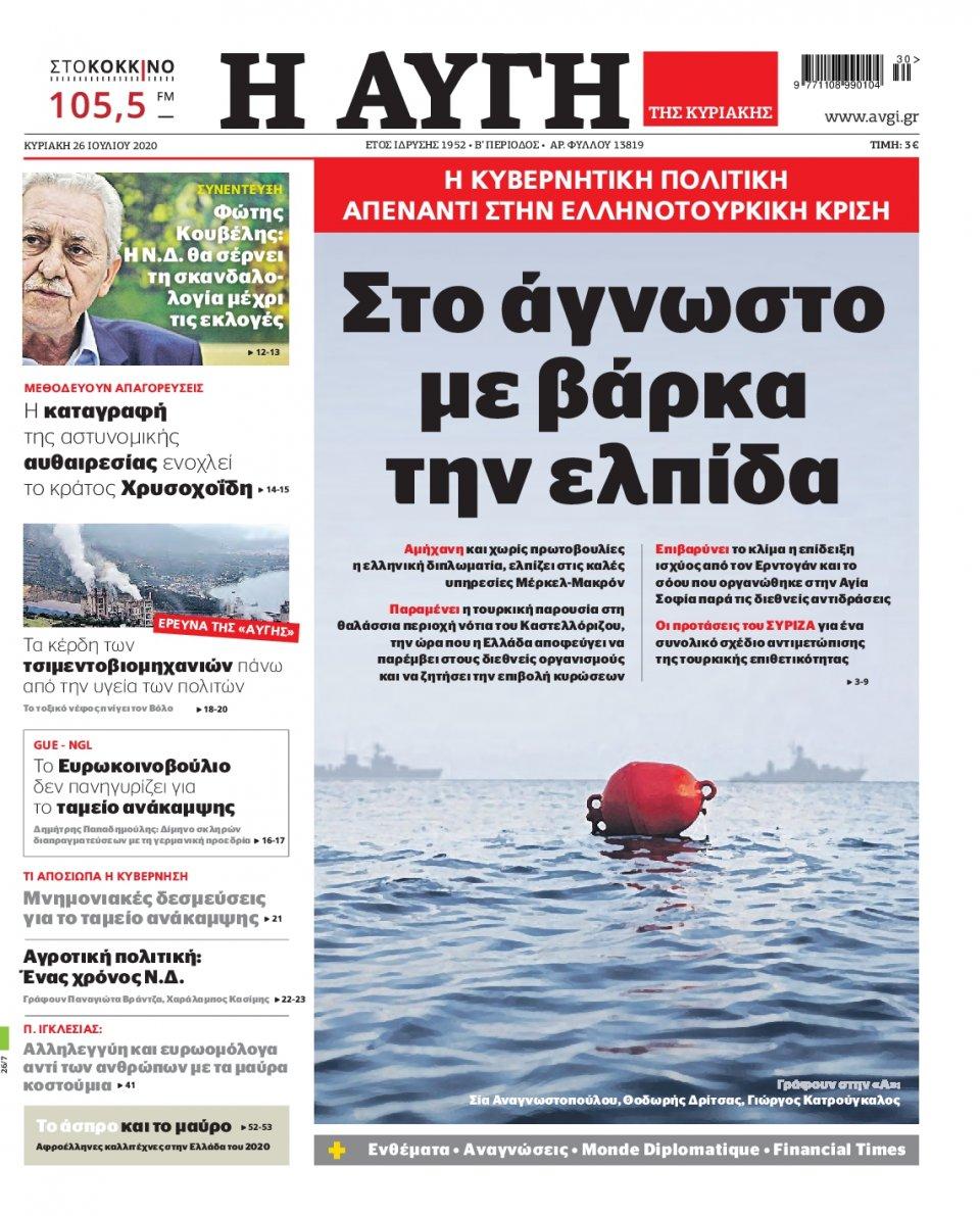 Πρωτοσέλιδο Εφημερίδας - Αυγή - 2020-07-26