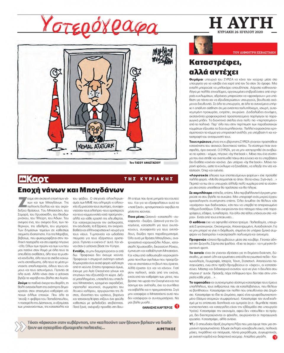Οπισθόφυλλο Εφημερίδας - Αυγή - 2020-07-26