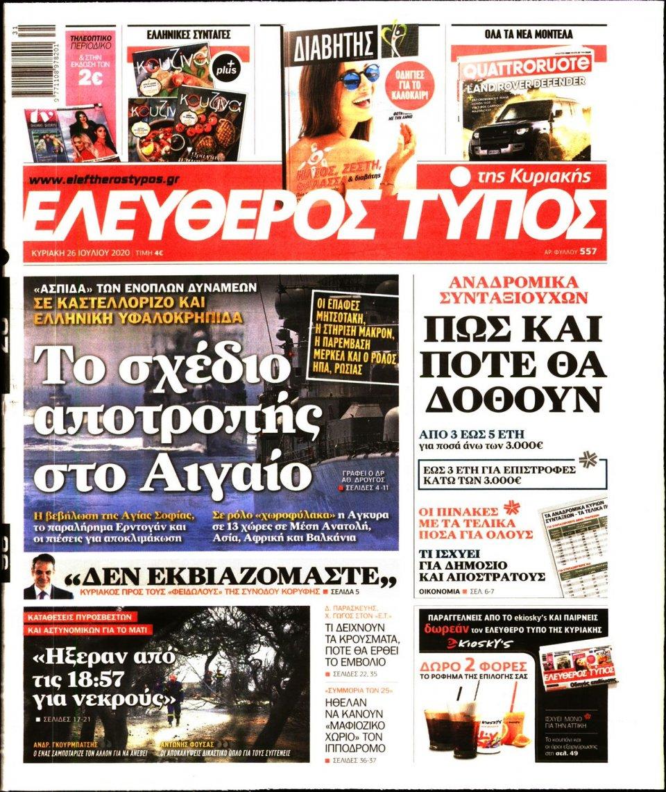 Πρωτοσέλιδο Εφημερίδας - Ελεύθερος Τύπος - 2020-07-26
