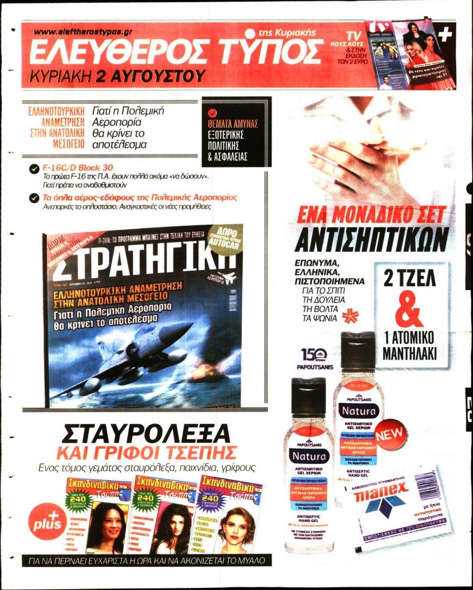 Οπισθόφυλλο Εφημερίδας - Ελεύθερος Τύπος - 2020-07-26