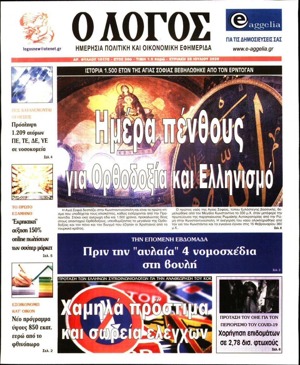 Πρωτοσέλιδο Εφημερίδας - Λόγος - 2020-07-26