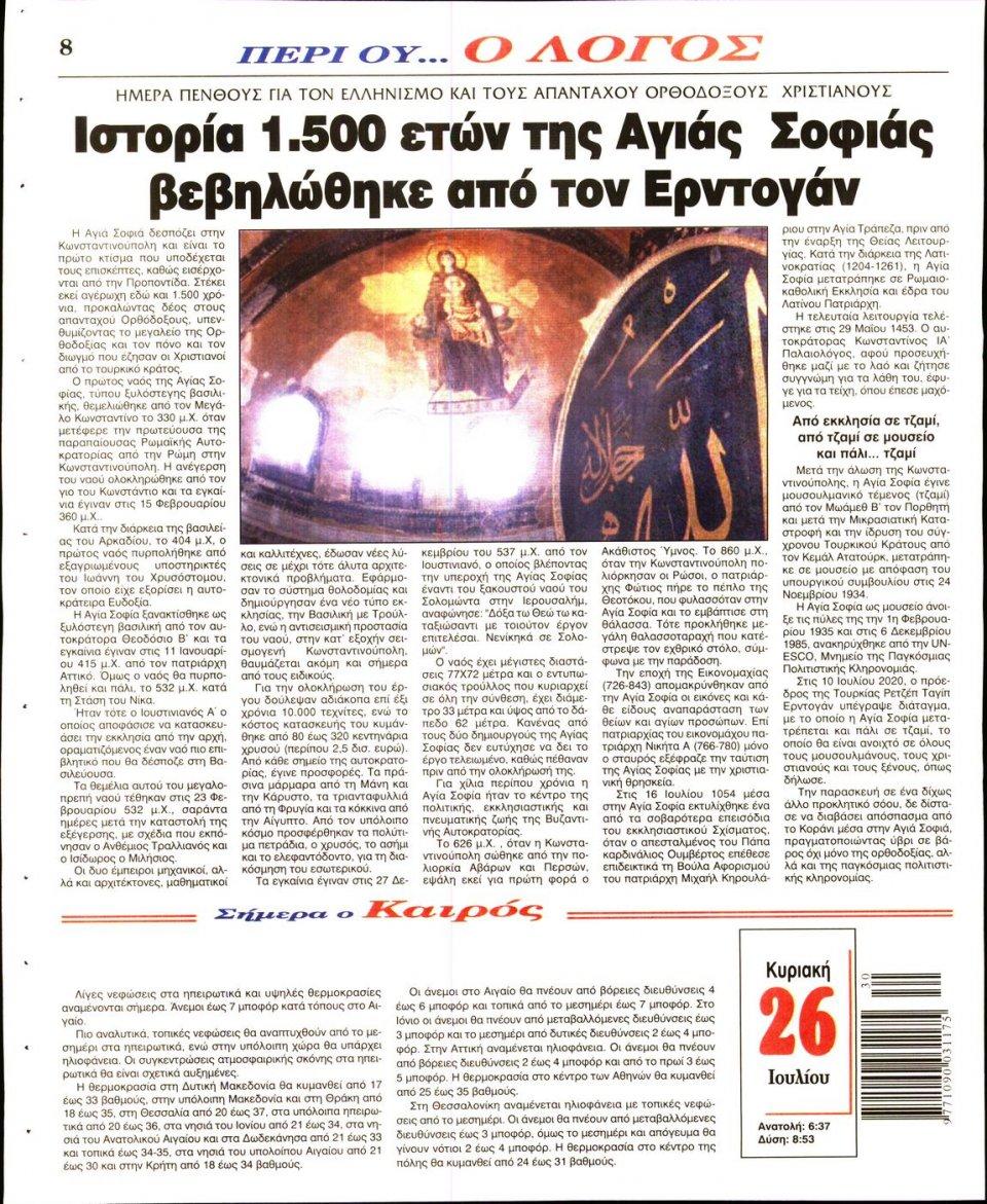 Οπισθόφυλλο Εφημερίδας - Λόγος - 2020-07-26