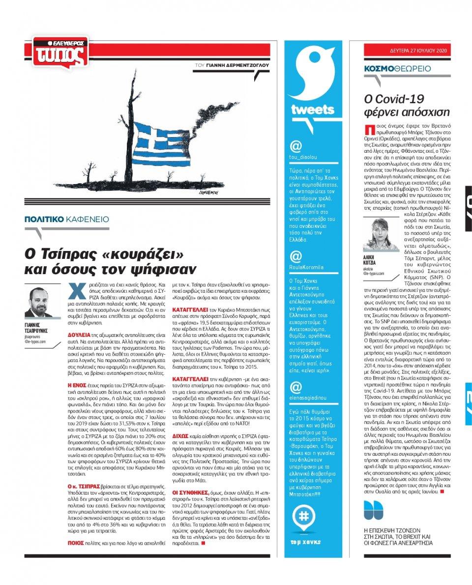 Οπισθόφυλλο Εφημερίδας - Ελεύθερος Τύπος - 2020-07-27