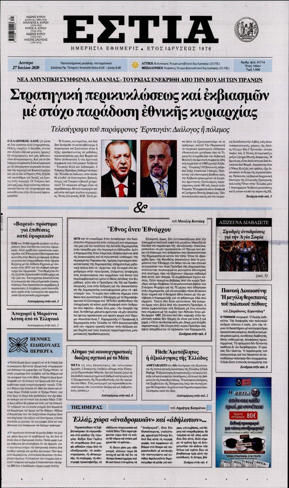 Πρωτοσέλιδο Εφημερίδας - Εστία - 2020-07-27