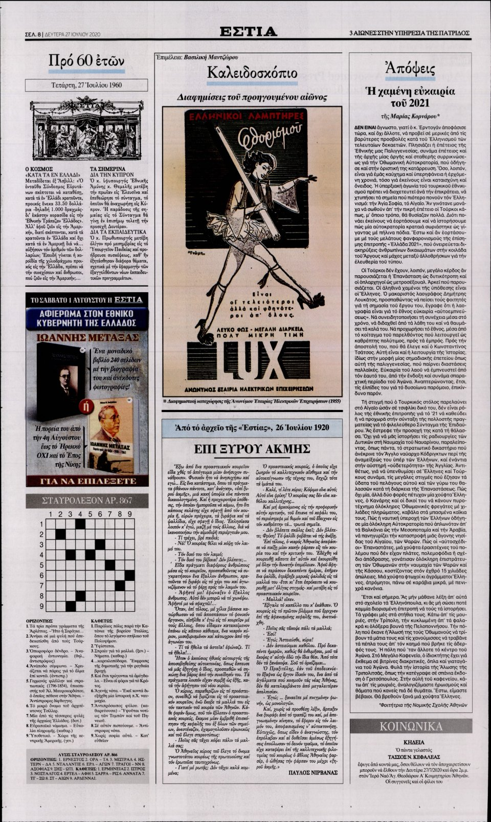 Οπισθόφυλλο Εφημερίδας - Εστία - 2020-07-27