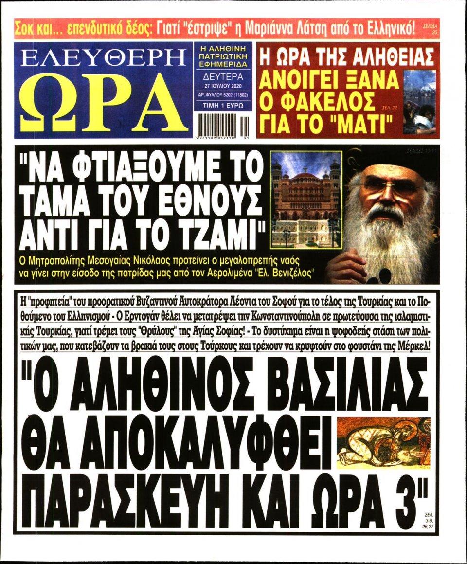 Πρωτοσέλιδο Εφημερίδας - Ελεύθερη Ώρα - 2020-07-27
