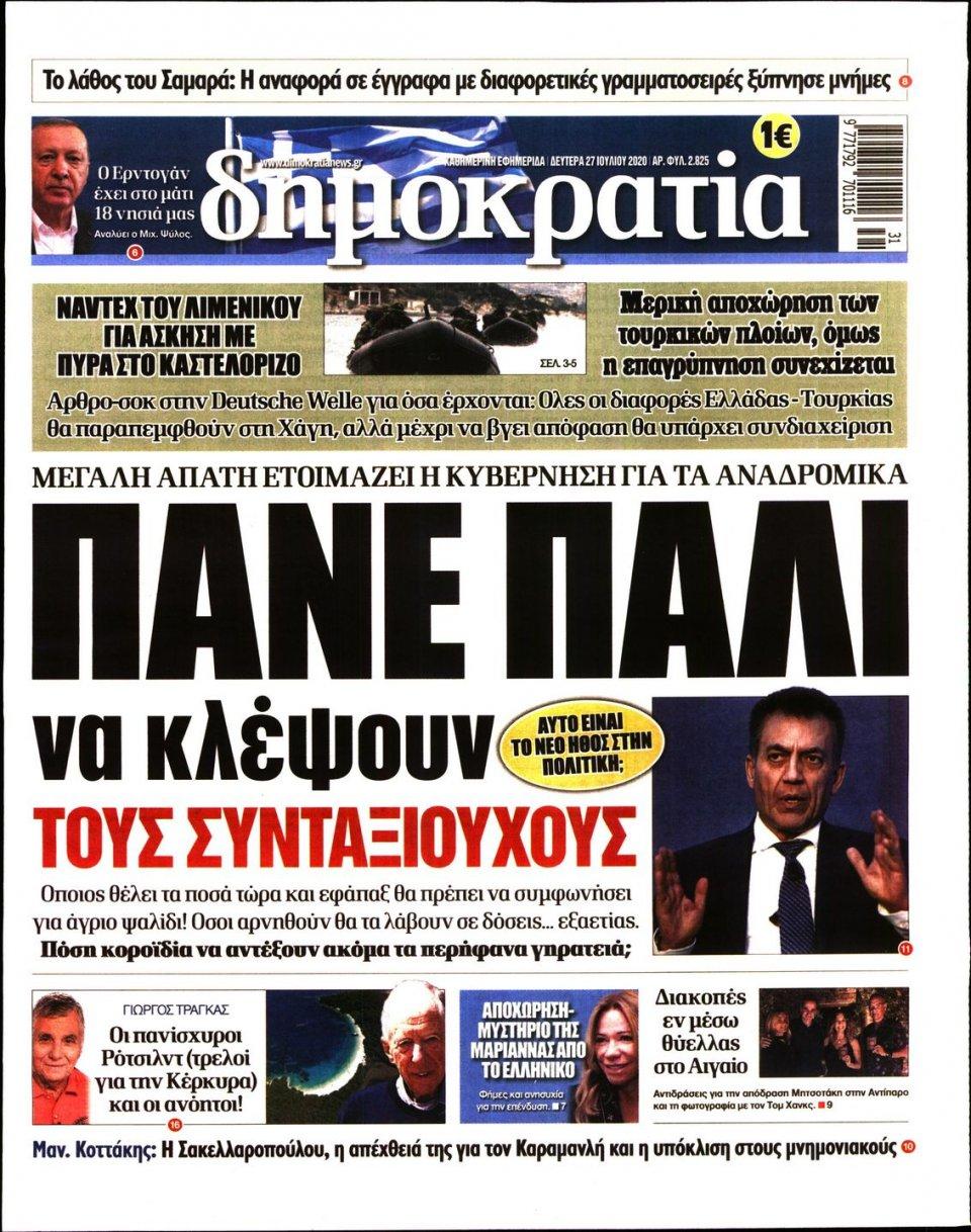 Πρωτοσέλιδο Εφημερίδας - ΔΗΜΟΚΡΑΤΙΑ - 2020-07-27