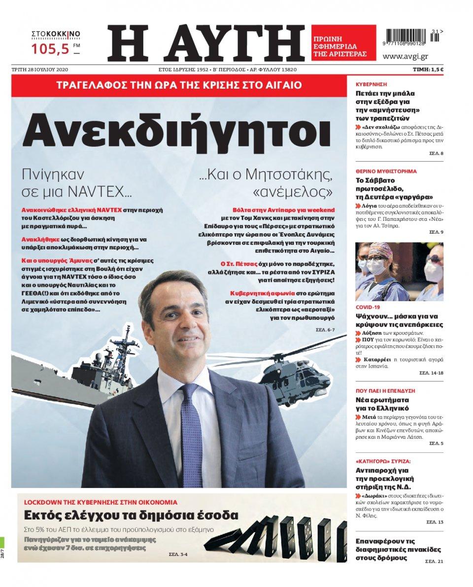 Πρωτοσέλιδο Εφημερίδας - Αυγή - 2020-07-28